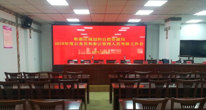 chengdu市某局会yi室液晶拼接ping